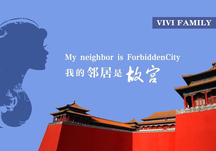 Lovely courtyard near ForbiddenCity - Beijing